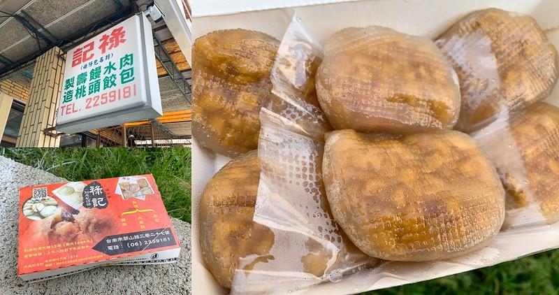 【台南美食】祿記包子 小巷弄內隱藏版百年老店!肉包沒預訂買不到~ 水晶餃也是必買!