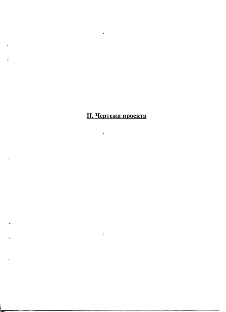 фото: Яворницкого Дмитрия проспект, 16 - Рабочий проект капремонта кровли - 2005 022 PAPER600 [Бердик А.Н.] [Житников В.В.]