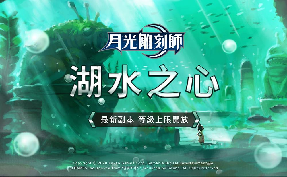 04《月光雕刻師》渾沌之門新副本-湖水之心