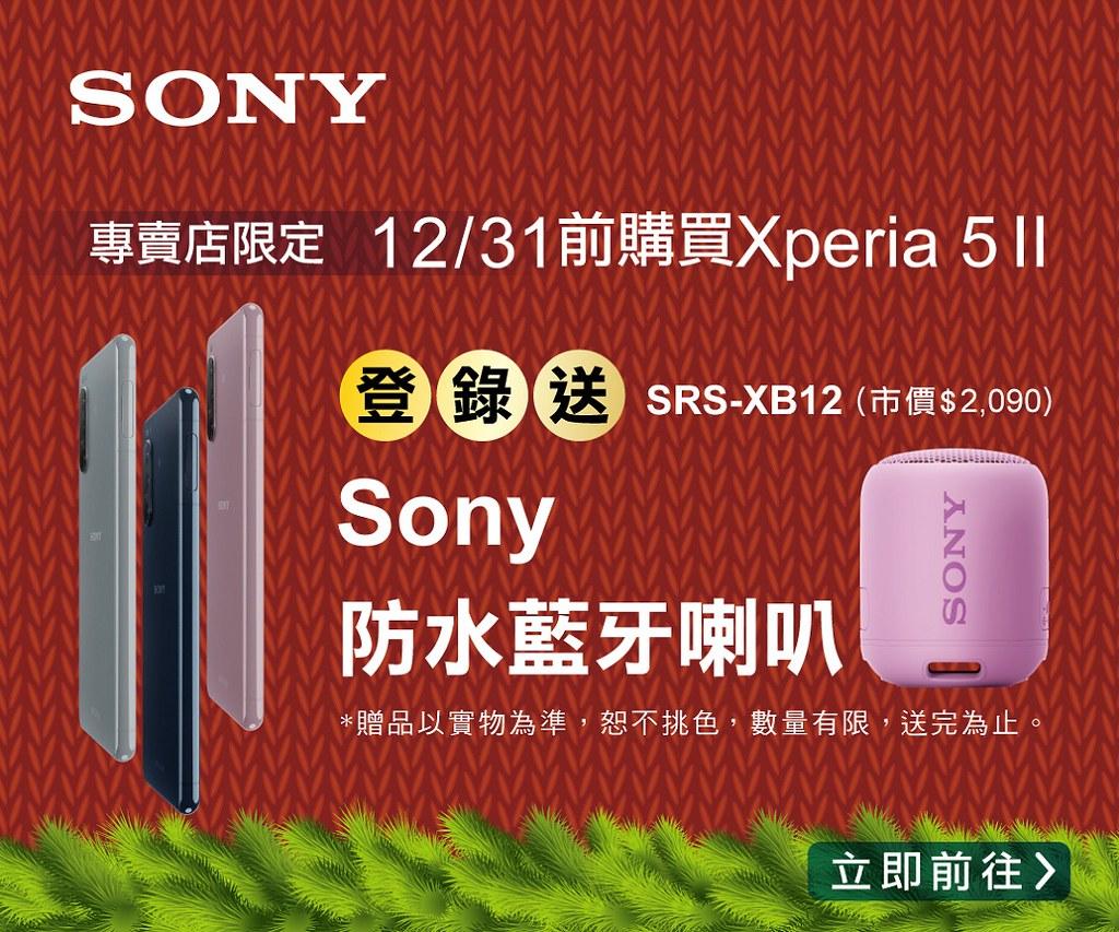 圖說三、即日起至Sony Mobile行動專賣店,選購完美人像機Xperia 5 II,上網完成登錄再送Sony防水藍牙喇叭
