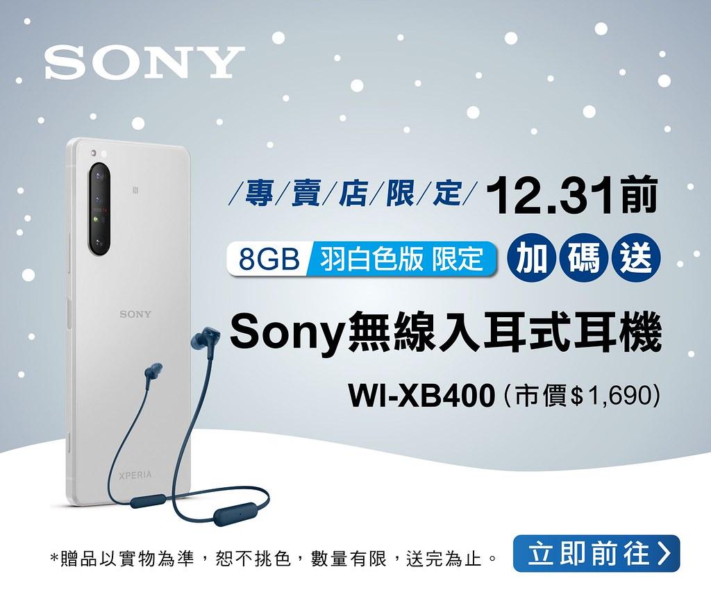 圖說二、Xperia 1 II羽白色耶誕限定加碼,入手聖誕最應景5G旗艦手機再贈Sony無線入耳式耳機