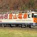 Rhätische Bahn (RhB). 622 : Hakone Tozan Railway