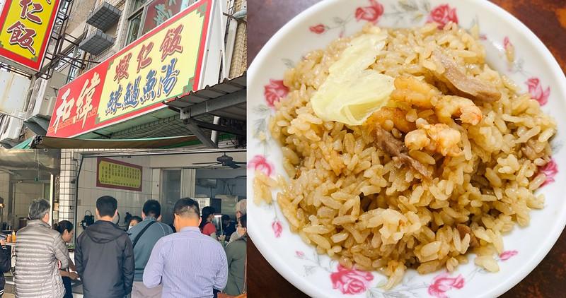 【台南景點】和緯蝦仁飯 排了滿滿人潮的在地知名小吃店!