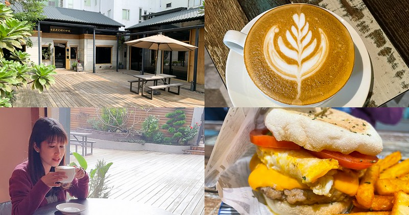 【台南美食】台南老宅蜂大咖啡 台北西門町老牌咖啡