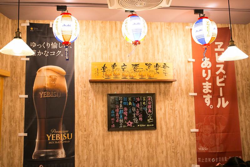樂樂日式本格居酒屋