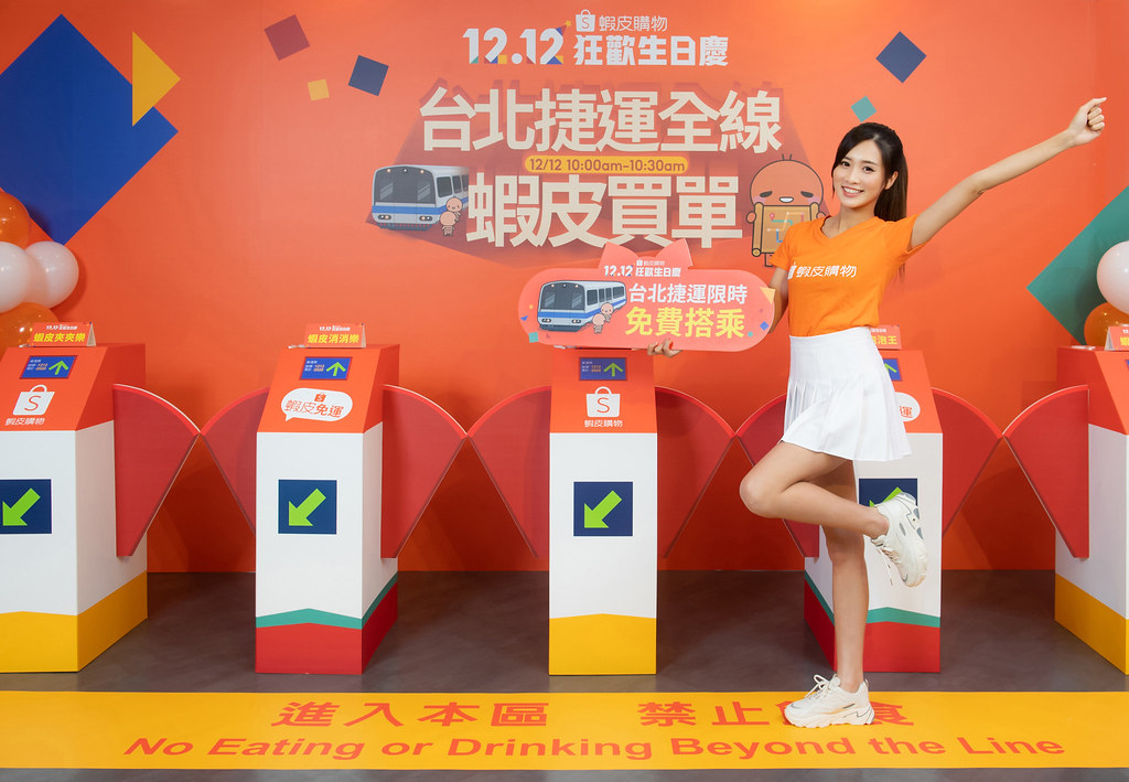 新聞照片4_蝦皮購物攜手台北捷運推出史上最狂線下免運,指定時段搭乘台北捷運即可「全程免費」
