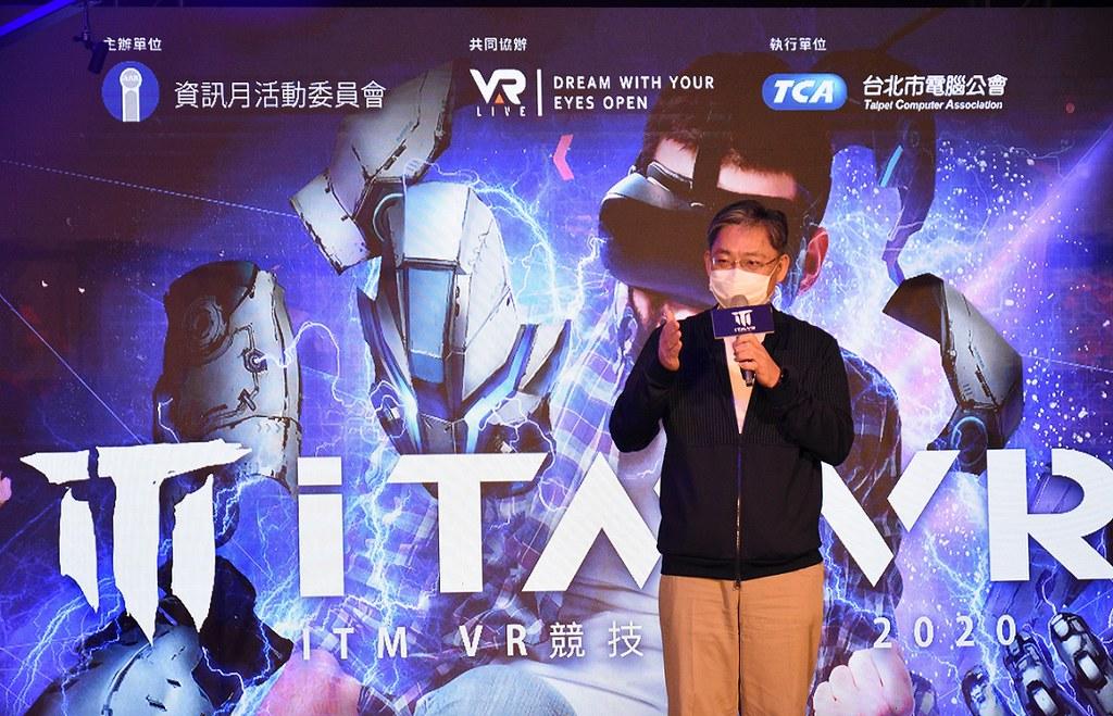 【圖三】台北市電腦公會副總幹事 徐文輝 為《2020 ITM VR競技錦標賽》致詞