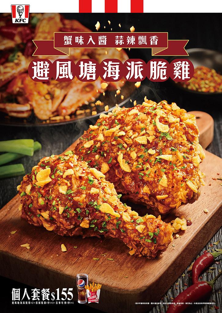 避風塘脆雞個餐62x87.5