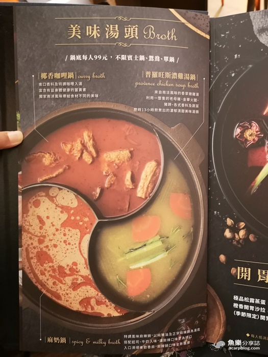 【台北松山】芳朵法式麻辣鍋 Fondue M French spicy pot @魚樂分享誌