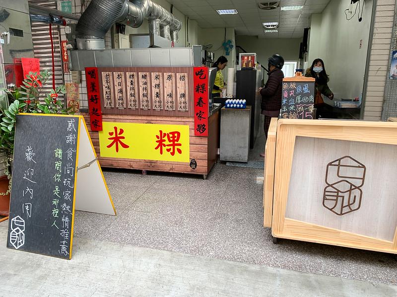 [食記][中西] 七誠米粿 豬油拌飯 台南人早餐