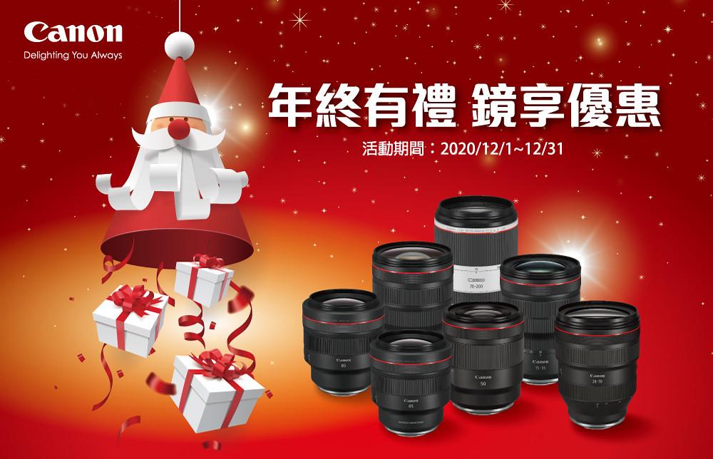 01_歲末聖誕創意無限,Canon眾多好禮打造繽紛節日氣息,振興2.0年終再加碼,嶄新設備一次擁有。