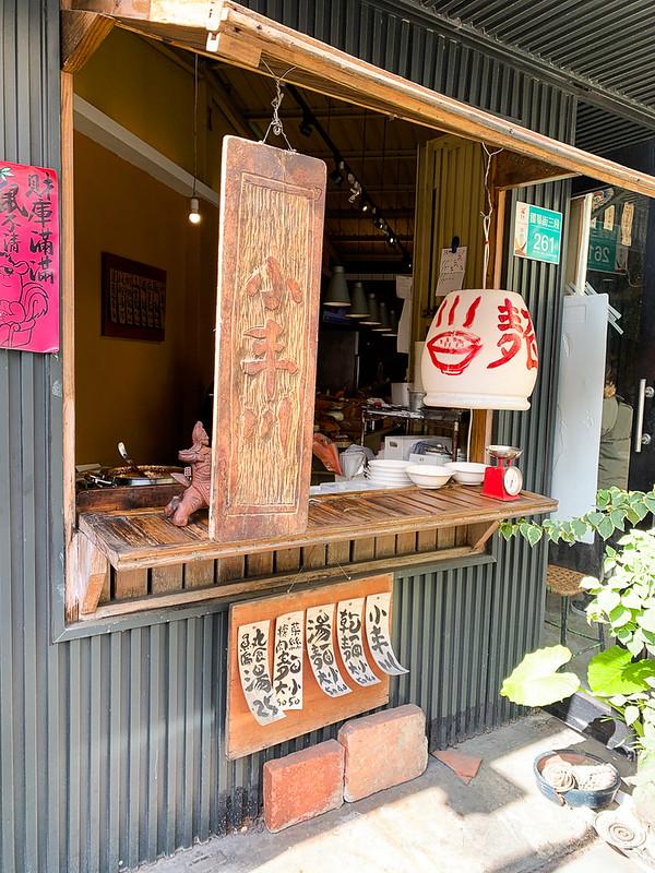 小丰川麵店