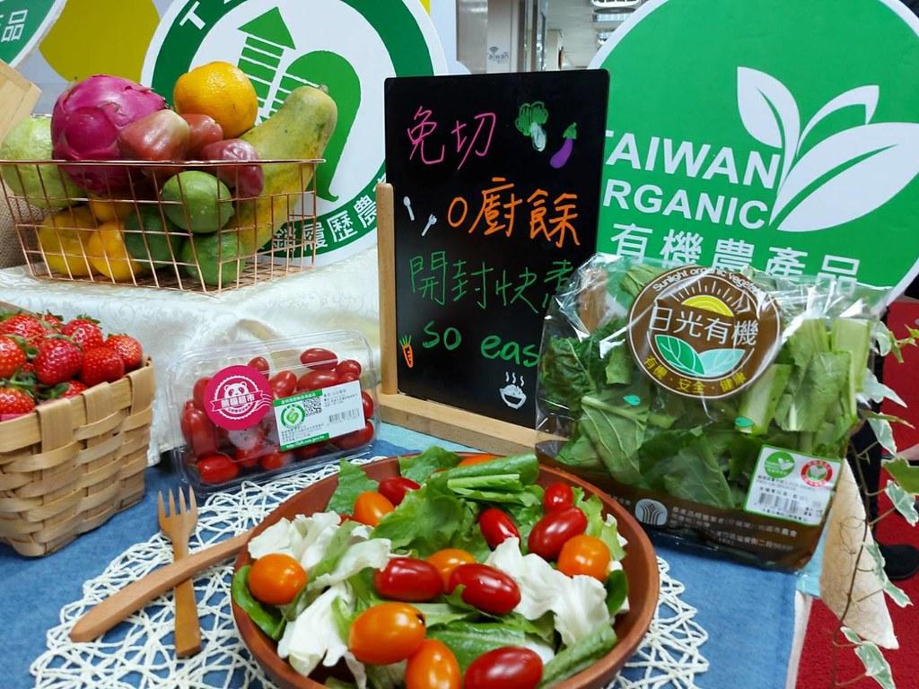 【新聞圖片4】小包裝截切有機蔬菜