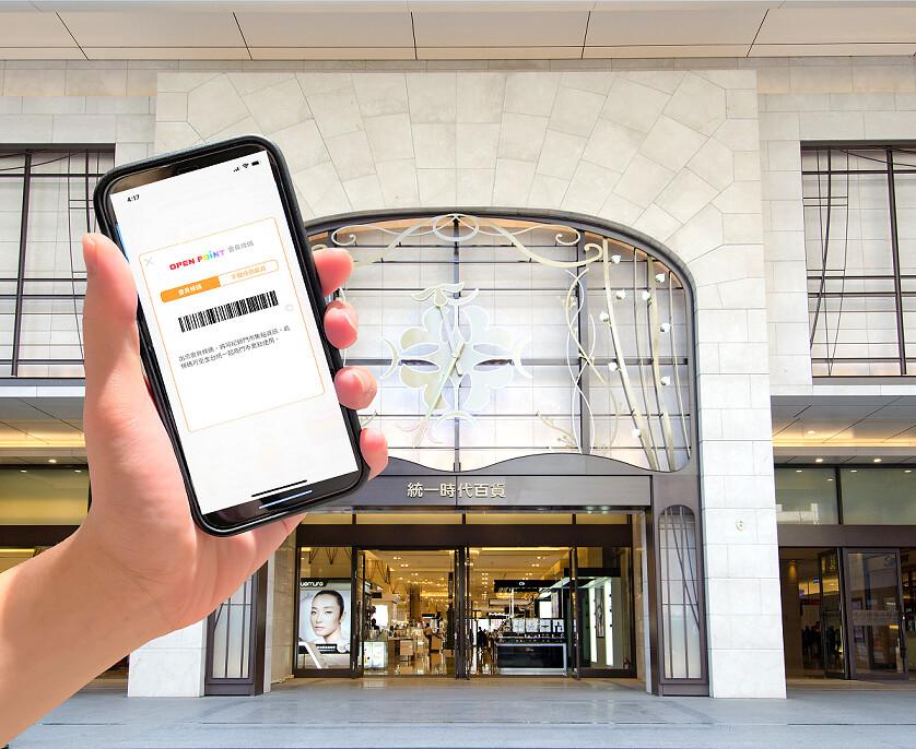 10_2021年1月1日起統一時代百貨台北店交易可累積、折抵OPEN POINT點數