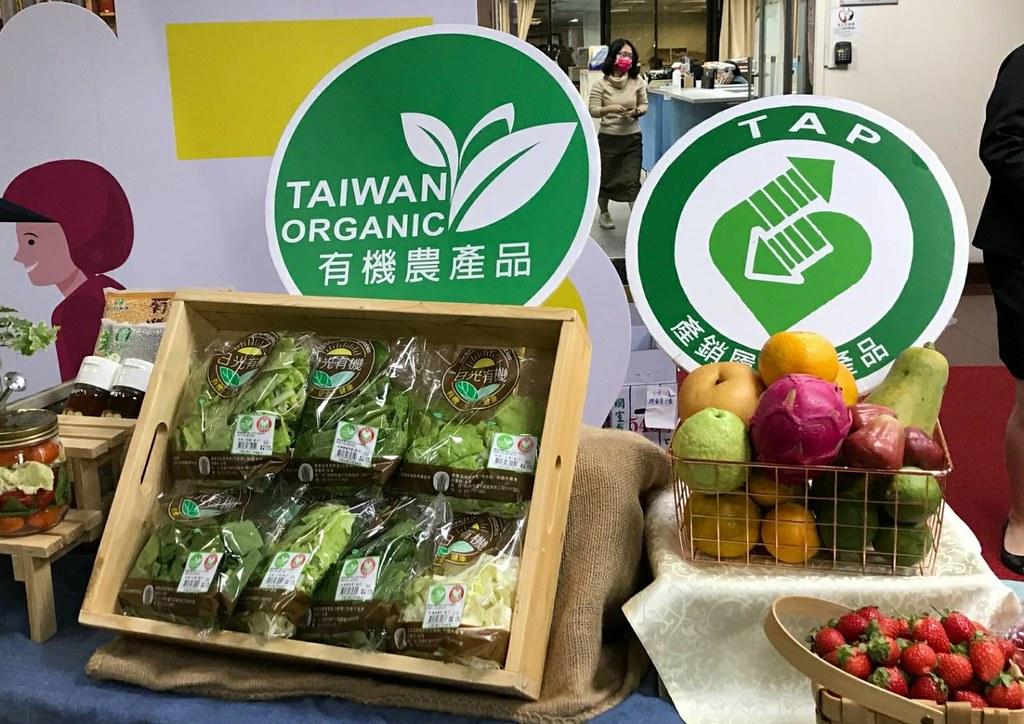 【新聞圖片3】有機及產銷履歷蔬果