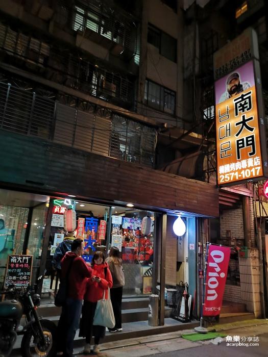 【台北中山】南大門韓國烤肉|人氣平價韓式食堂 @魚樂分享誌