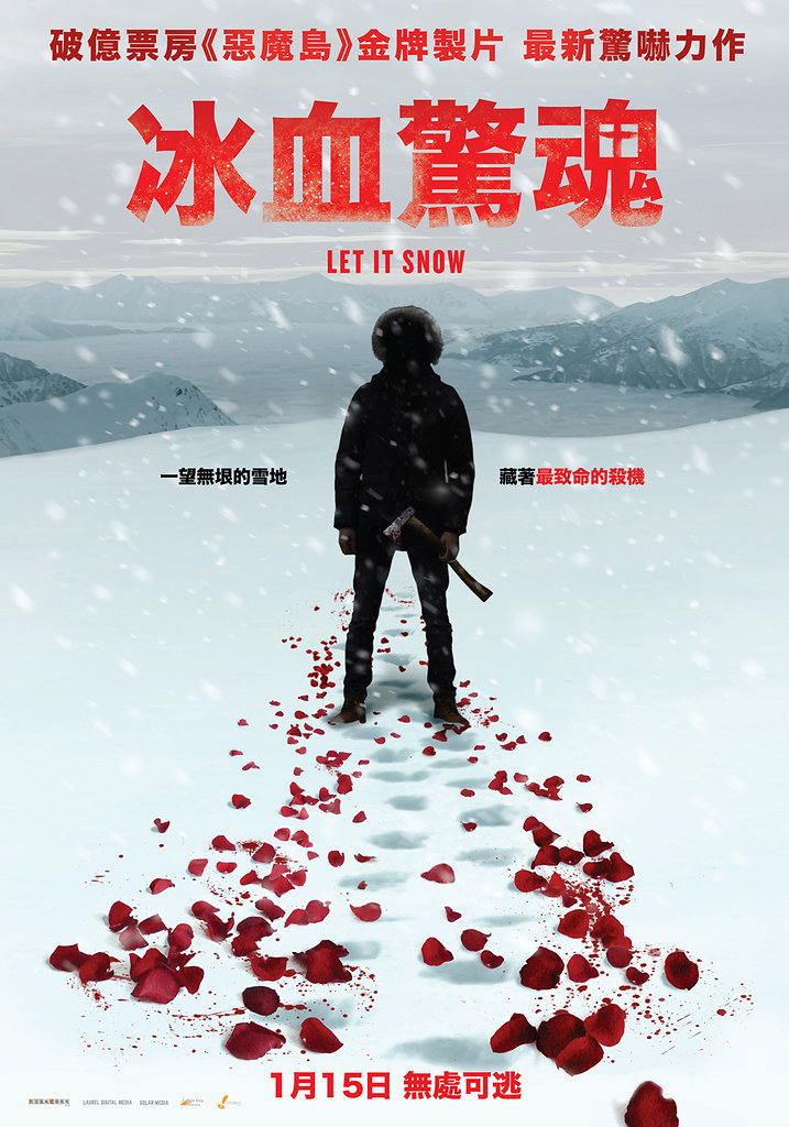 冰血驚魂-中文海報-