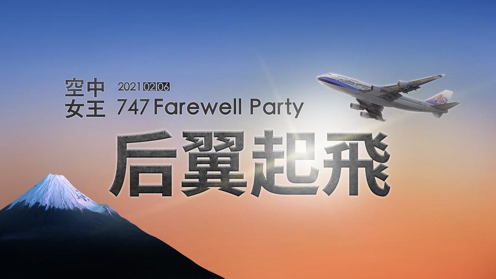 KKday 1/6獨家開賣中華航空《空中女王Farewell Party – 后翼起飛》747客機退役航班