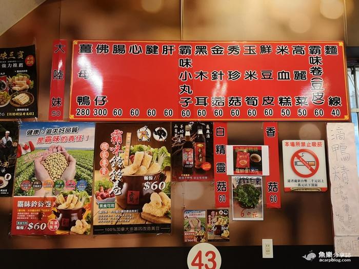【新北三重】霸味薑母鴨全台總店|冬天進補排隊名店 @魚樂分享誌