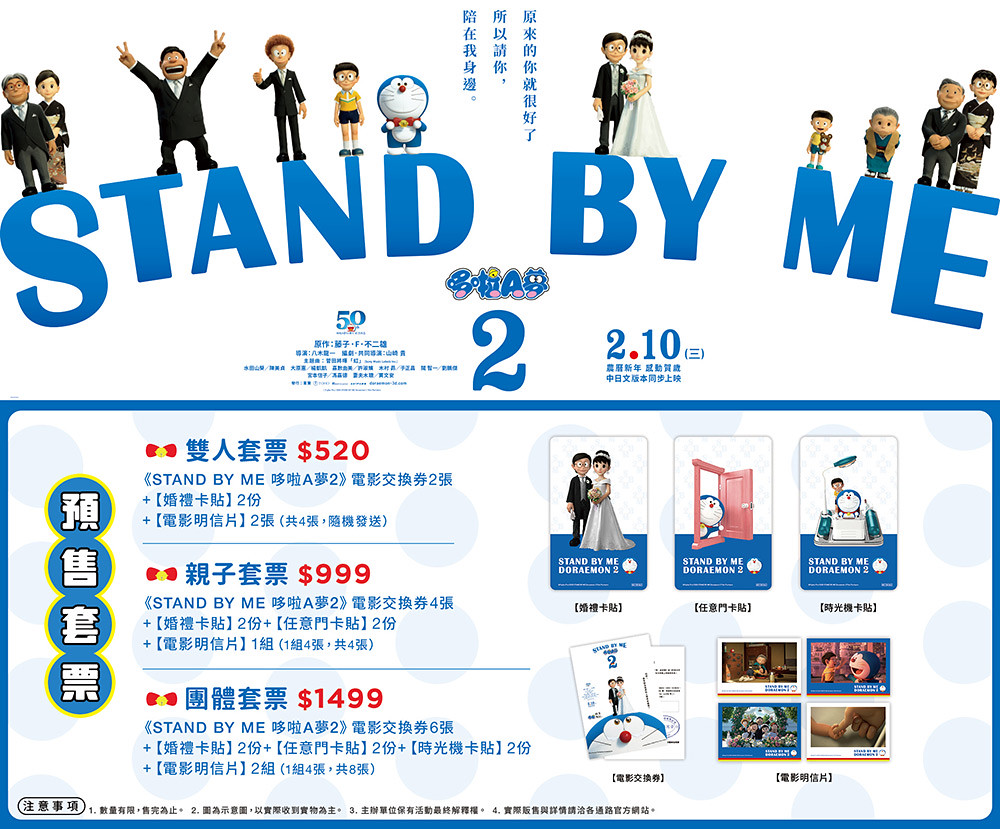 STAND BY ME 210106-2