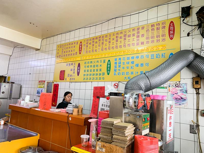 本淵寮夏一跳早餐店