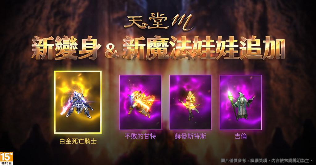 07-全新神話級變身卡「白金死亡騎士」現身,9張新魔法娃娃卡同步推出