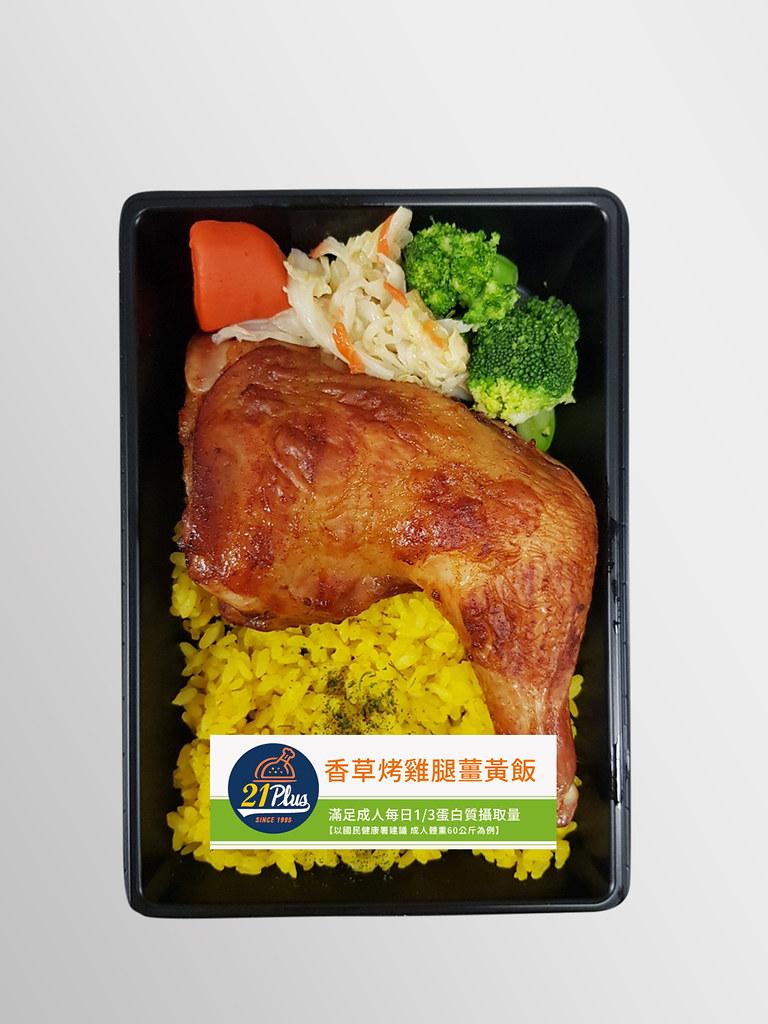 香草烤雞腿薑黃飯
