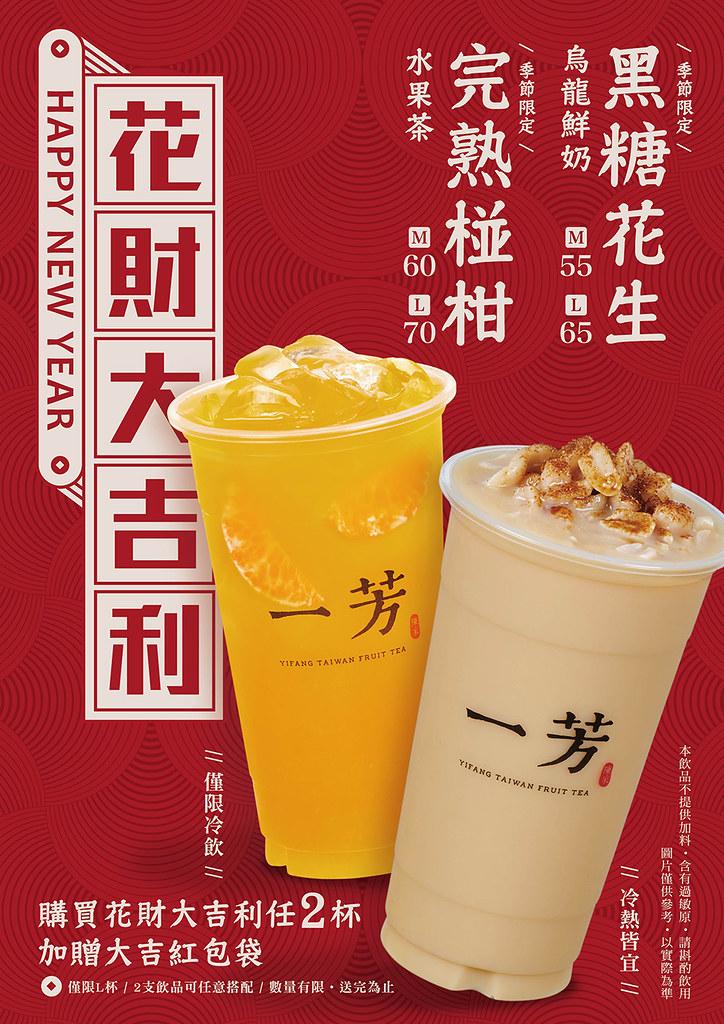 210106-一芳1月新品-花生黑糖烏龍鮮奶&完熟椪柑水果茶-A4立牌