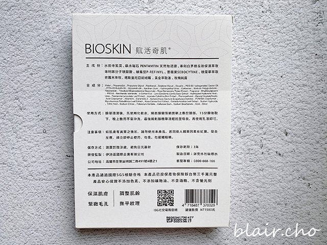 BIOSKIN賦活奇肌全方位面膜