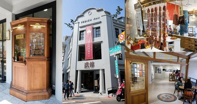 【台南景點】戎館 國華街新地標!日式老戲院變身美食百貨!門口還有懷舊售票亭!