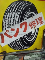 Old Japanese Katakana and Kanji Sign Tire Repair