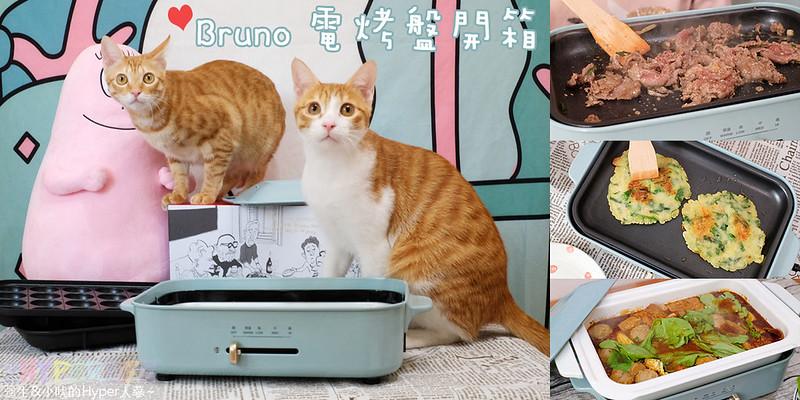 最新推播訊息:[限時團購中]超美型家電開箱!日本BRUNO多功能電烤盤煮食方便又安全,小家庭推薦必備料理好幫手~