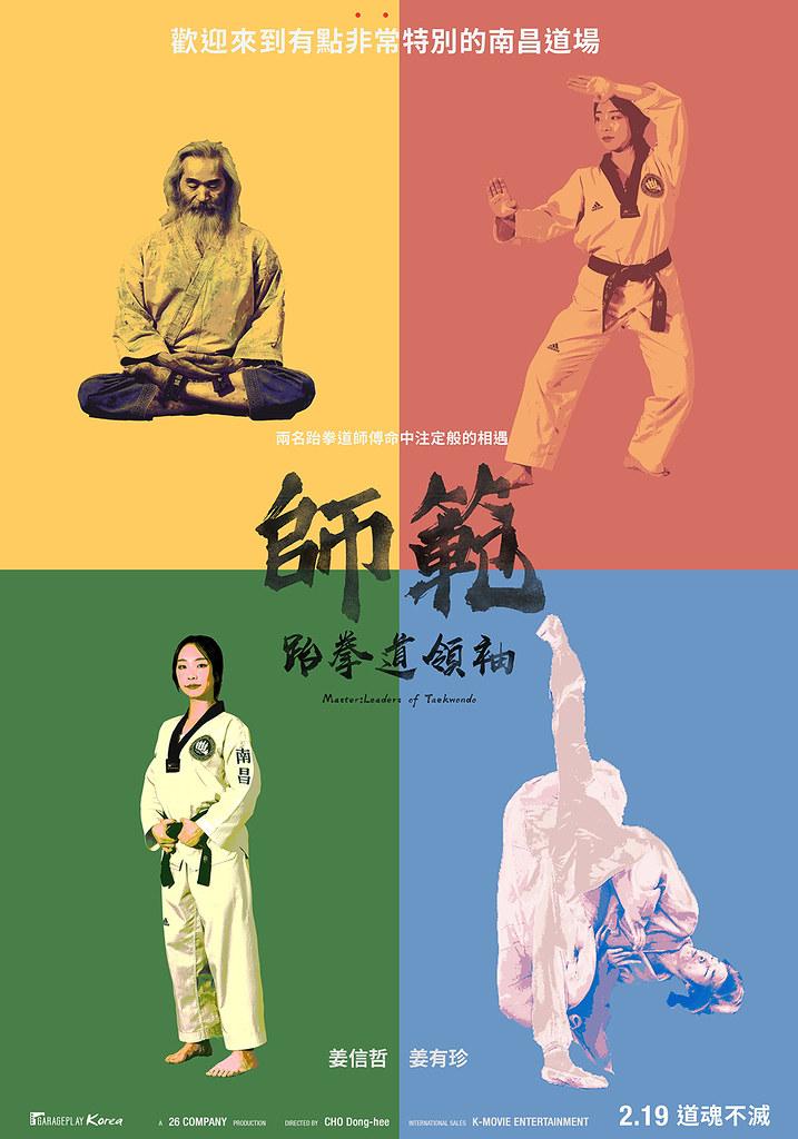 Taekwondo 210120-11