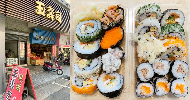 【台南美食】玉壽司 現點現作~ 隱身開元市場的壽司攤!一盒60元起~ 平價好吃!