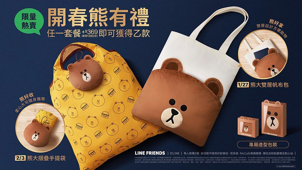 MCDARC20288-Line Friends Bag-MMB
