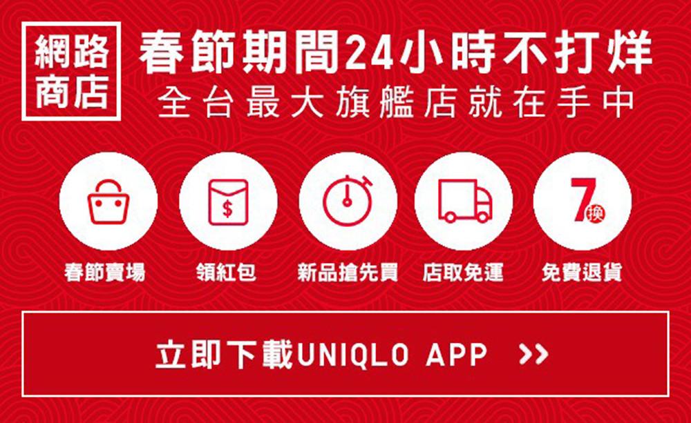UNIQLO 210127-2