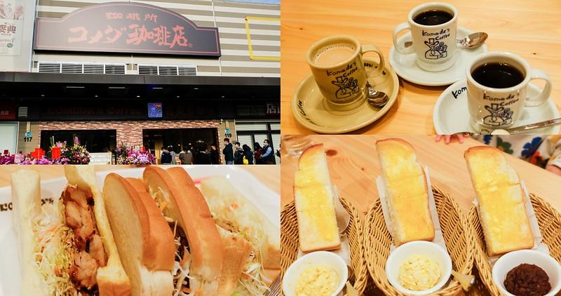 【台南美食】Komeda's Coffee 客美多咖啡 台南小北店 南部第一家全台最大分店!咖啡.吐司都很讚!