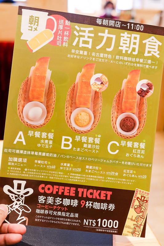 Komeda's Coffee 客美多咖啡
