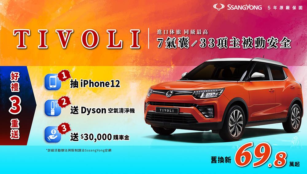 SsangYong 210201-1