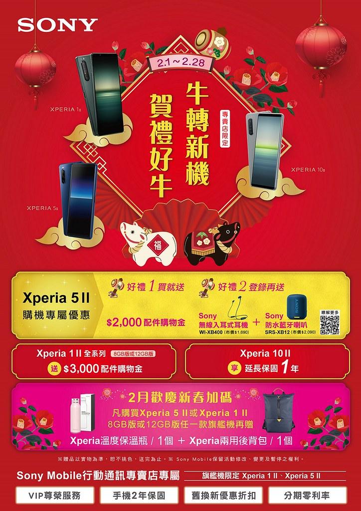 圖說一、2021牛轉新機 Sony Mobile新年、情人節賀禮無私放送
