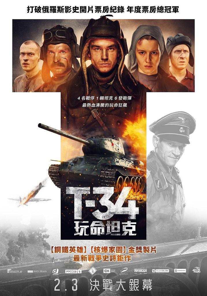 T-34:玩命坦克_2月3日