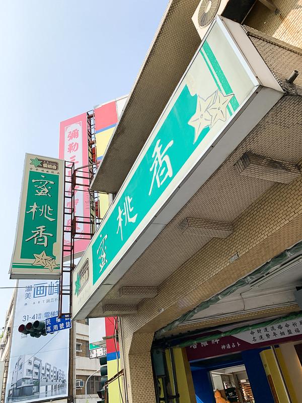 [食記][中西] 蜜桃香 楊桃湯 50年歷史的老冷飲店