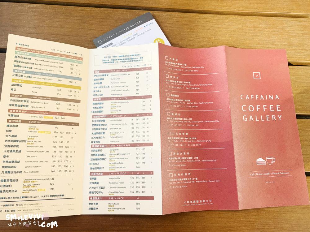 食記∥台灣高雄卡啡那CAFFAINA文化探索館文化中心樹蔭下喝咖啡 15 50901283952 f6a4cfb29e o