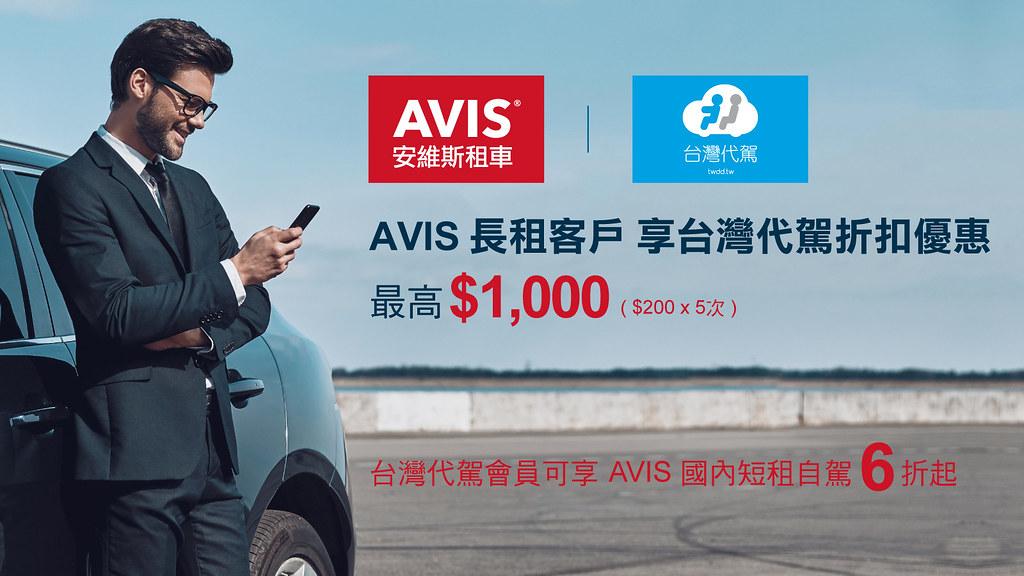 01_AVIS安維斯租車攜手台灣代駕推廣理性飲酒安心應酬,提供多元服務。