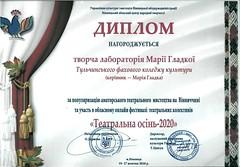 Лаболаторія Гладкої 2020