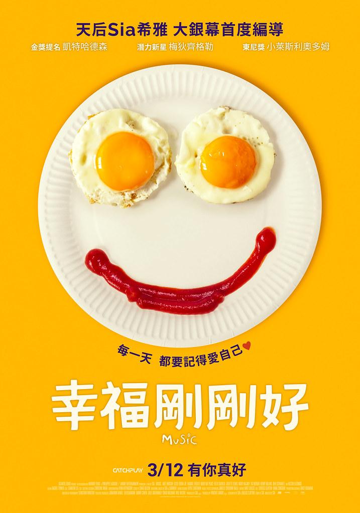 幸福剛剛好_中文海報