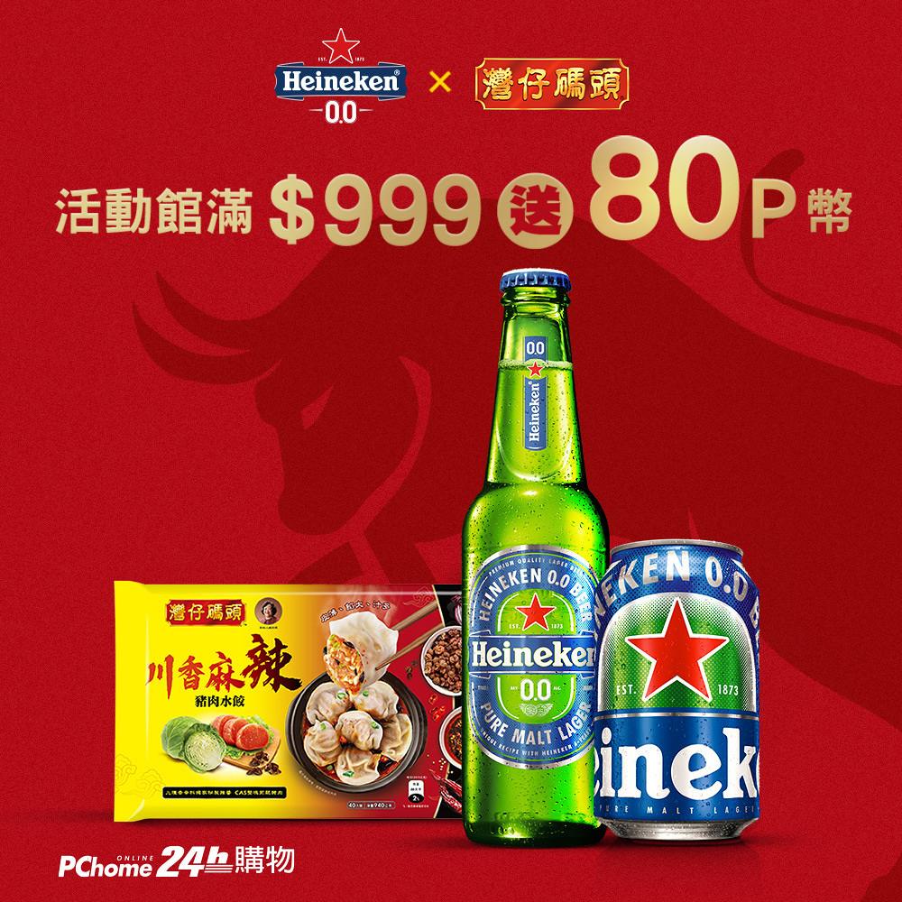Heineken 210205-1