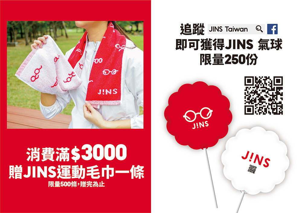 jins 210205-6