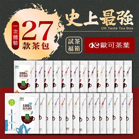 04. 【歐可茶葉】 真奶茶史上最強福箱