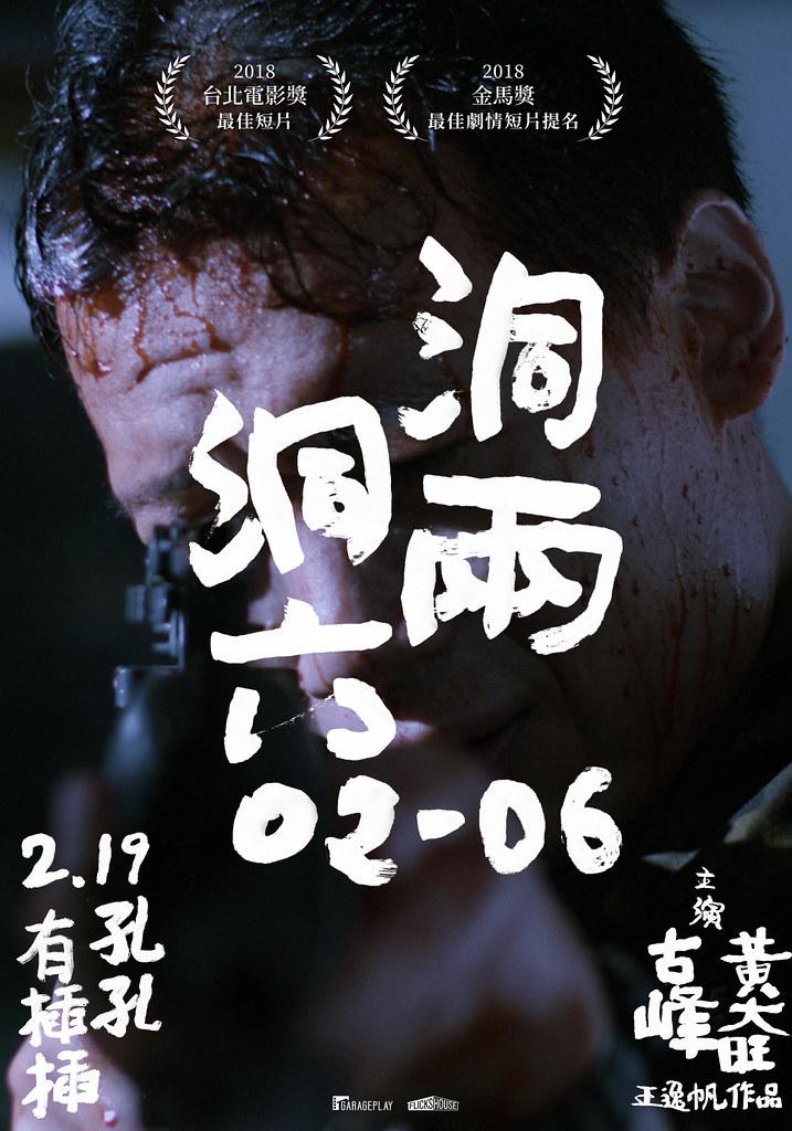 洞兩洞六_2月19日上映